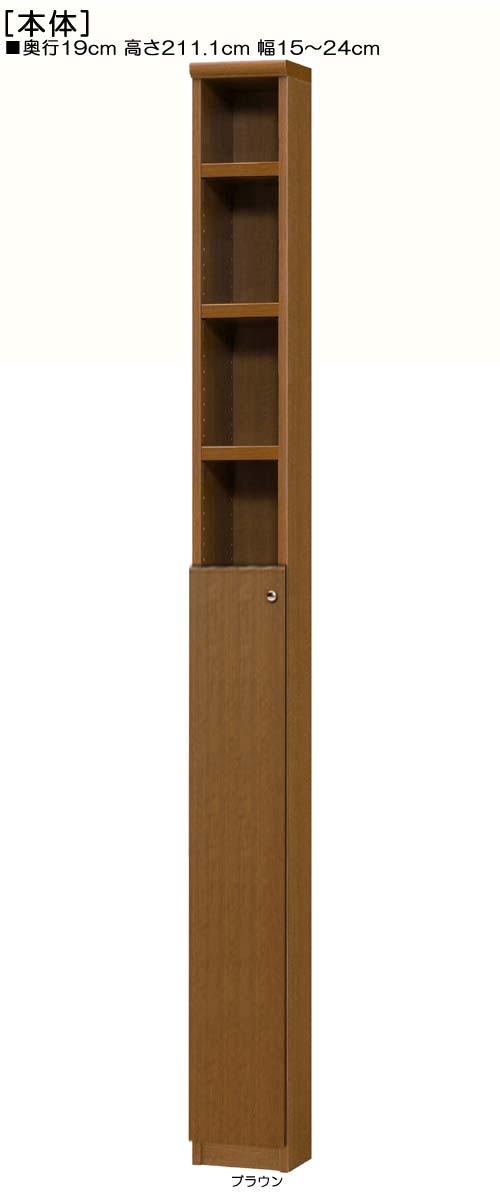 扉付薄型すき間収納高さ211.1cm幅15~24cm奥行19cm厚棚板(耐荷重30Kg)片開き 扉高さ109.5cm 扉付客室シェルフ 薄型すき間収納