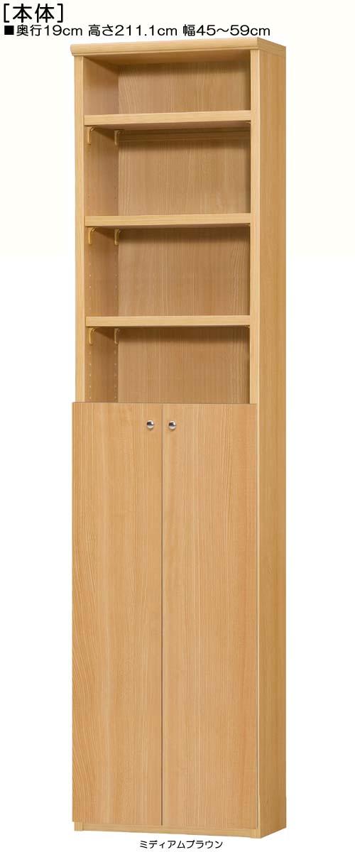 扉付壁面本棚高さ211.1cm幅45~59cm奥行19cm厚棚板(棚板厚み2.5cm)両開き 扉高さ109.5cm 扉付居間ディスプレイ 壁面本棚
