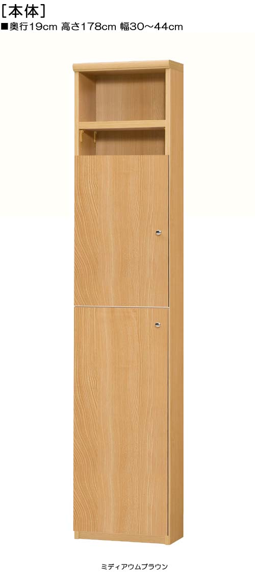 扉付オーダー書庫高さ178cm幅30~44cm奥行19cm厚棚板(棚板厚み2.5cm)上下片開き 扉高さ142.2cm 扉付寝室ラック オーダー書庫