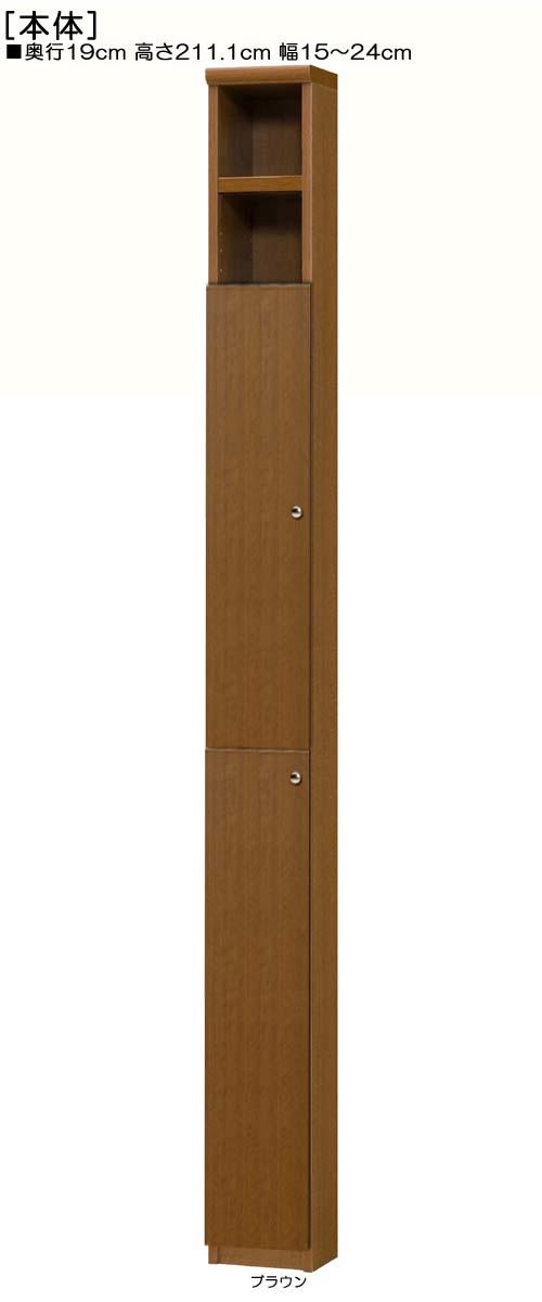 扉付薄型すき間収納高さ211.1cm幅15~24cm奥行19cm厚棚板(棚板厚み2.5cm)上下片開き 扉高さ170.2cm 扉付台所シェルフ 薄型すき間収納