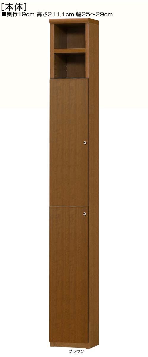 扉付薄型すき間収納高さ211.1cm幅25~29cm奥行19cm厚棚板(耐荷重30Kg)上下片開き 扉高さ170.2cm 扉付図書室棚 薄型すき間収納