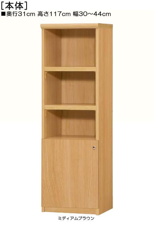 扉付キッチン棚高さ117cm幅30~44cm奥行31cm厚棚板(棚板厚み2.5cm)片開き 扉高さ41.5cm 扉付事務所ディスプレイ キッチン棚