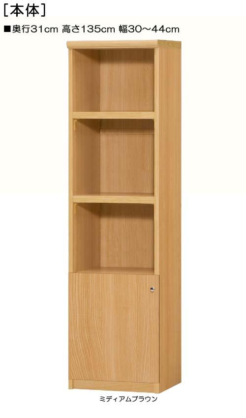 扉付キッチン棚高さ135cm幅30~44cm奥行31cm厚棚板(棚板厚み2.5cm)片開き 扉高さ41.5cm 扉付玄関ラック キッチン棚