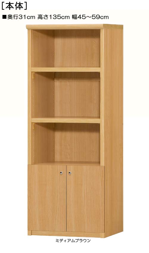 扉付キッチン棚高さ135cm幅45~59cm奥行31cm厚棚板(耐荷重30Kg)両開き 扉高さ41.5cm 扉付客室ディスプレイ キッチン棚