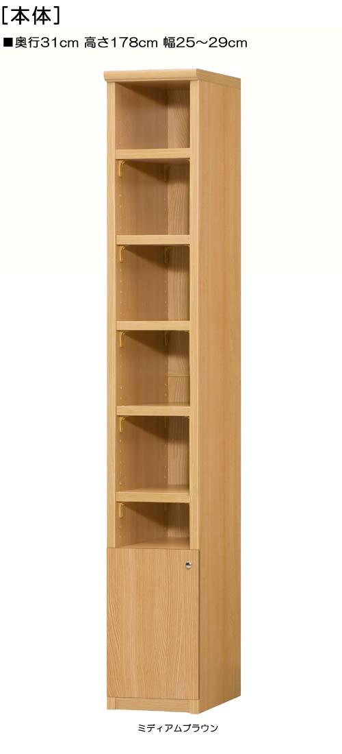 扉付キッチン隙間収納高さ178cm幅25~29cm奥行31cm厚棚板(耐荷重30Kg)片開き 扉高さ41.5cm 扉付ベッドルームディスプレイ キッチン隙間収納