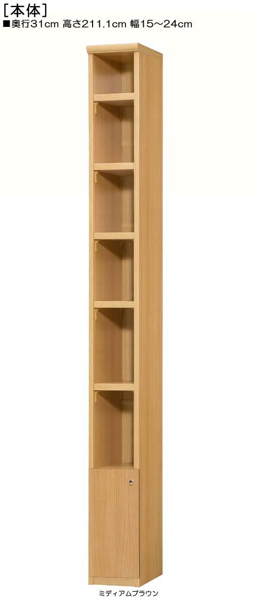 扉付壁面書庫高さ211.1cm幅15~24cm奥行31cm厚棚板(棚板厚み2.5cm)片開き 扉高さ41.5cm 扉付台所収納 壁面書庫