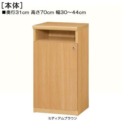 扉付窓下収納高さ70cm幅30~44cm奥行31cm厚棚板(棚板厚み2.5cm)片開き 扉高さ52.5cm 扉付ベッドルーム収納 窓下収納