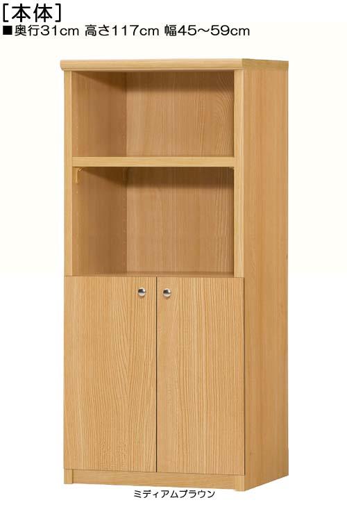 扉付キッチン棚高さ117cm幅45~59cm奥行31cm厚棚板(棚板厚み2.5cm)両開き 扉高さ52.5cm 扉付玄関ボード キッチン棚