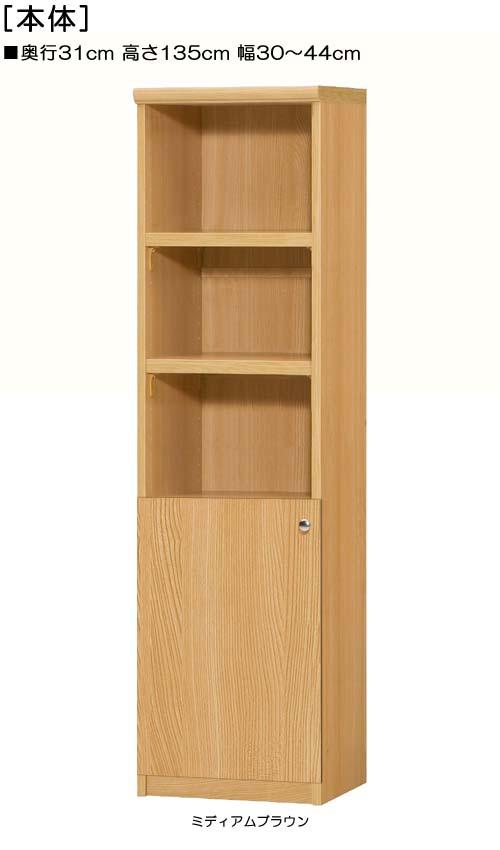 扉付キッチン棚高さ135cm幅30~44cm奥行31cm厚棚板(棚板厚み2.5cm)片開き 扉高さ52.5cm 扉付客間シェルフ キッチン棚