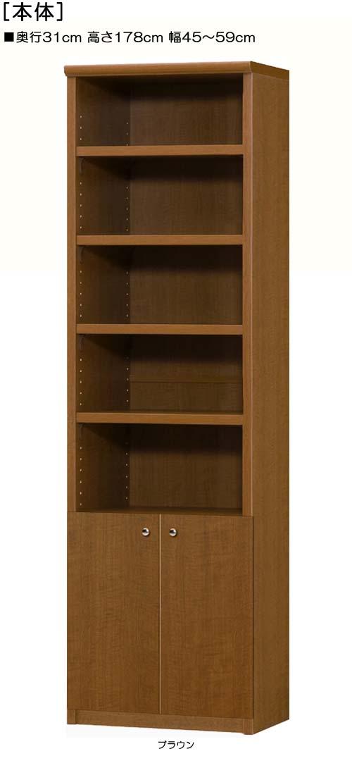 扉付キッチン棚高さ178cm幅45~59cm奥行31cm厚棚板(棚板厚み2.5cm)両開き 扉高さ52.5cm 扉付和室家具 キッチン棚