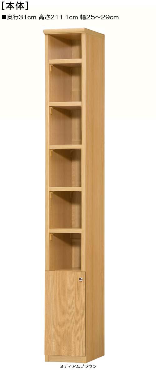 扉付壁面書庫高さ211.1cm幅25~29cm奥行31cm厚棚板(耐荷重30Kg)片開き 扉高さ52.5cm 扉付台所シェルフ 壁面書庫