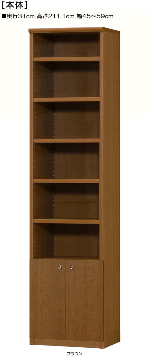 扉付壁面書庫高さ211.1cm幅45~59cm奥行31cm厚棚板(棚板厚み2.5cm)両開き 扉高さ52.5cm 扉付ランドリーディスプレイ 壁面書庫