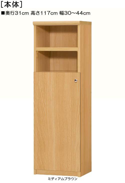 扉付キッチン棚高さ117cm幅30~44cm奥行31cm厚棚板(棚板厚み2.5cm)片開き 扉高さ72.5cm 扉付客室収納 キッチン棚