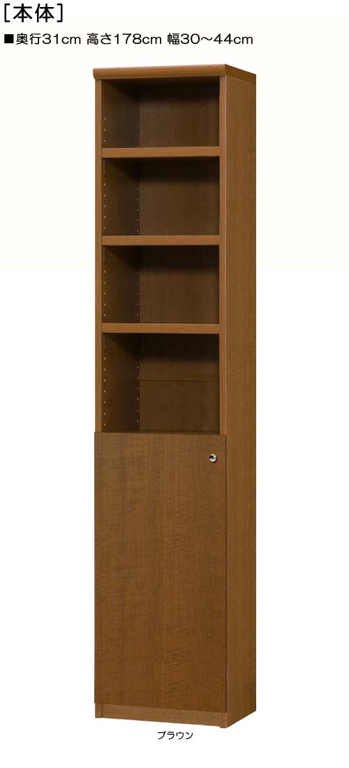 扉付キッチン棚高さ178cm幅30~44cm奥行31cm厚棚板(耐荷重30Kg)片開き 扉高さ72.5cm 扉付待合室家具 キッチン棚
