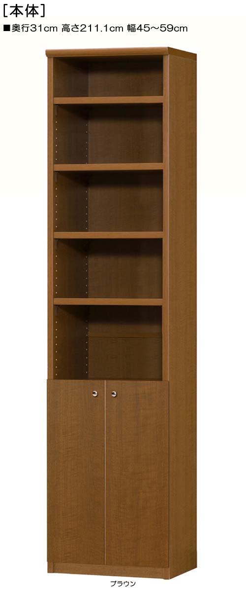 扉付壁面書庫高さ211.1cm幅45~59cm奥行31cm厚棚板(耐荷重30Kg)両開き 扉高さ72.5cm 扉付和室家具 壁面書庫