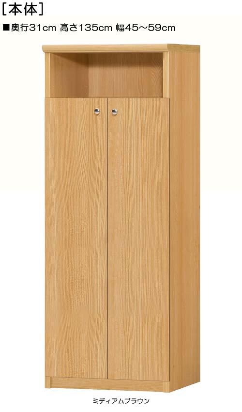 扉付キッチン棚高さ135cm幅45~59cm奥行31cm厚棚板(耐荷重30Kg)両開き 扉高さ109.5cm 扉付寝室本棚 キッチン棚