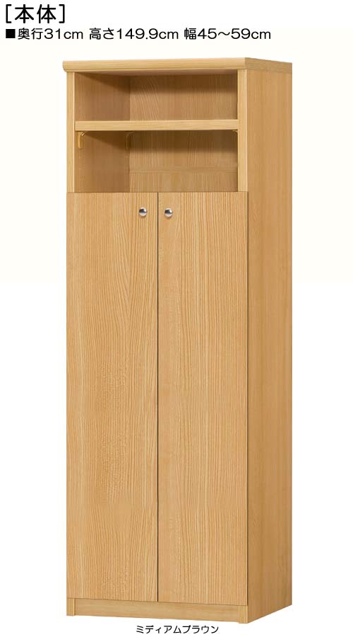 扉付キッチン棚高さ149.9cm幅45~59cm奥行31cm厚棚板(耐荷重30Kg)両開き 扉高さ109.5cm 扉付客室ディスプレイ キッチン棚