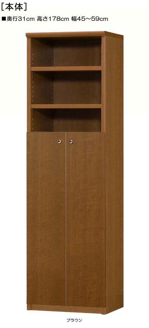 扉付キッチン棚高さ178cm幅45~59cm奥行31cm厚棚板(耐荷重30Kg)両開き 扉高さ109.5cm 扉付デスク周りラック キッチン棚