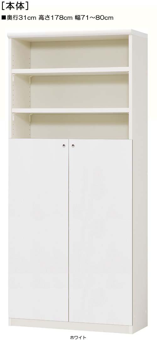 扉付壁面本棚高さ178cm幅71~80cm奥行31cm厚棚板(耐荷重30Kg)両開き 扉高さ109.5cm 扉付デスク周りボード 壁面本棚