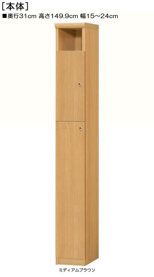 扉付リビング隙間収納高さ149.9cm幅15~24cm奥行31cm厚棚板(棚板厚み2.5cm)上下片開き 扉高さ127.3cm 扉付学校ボード リビング隙間収納