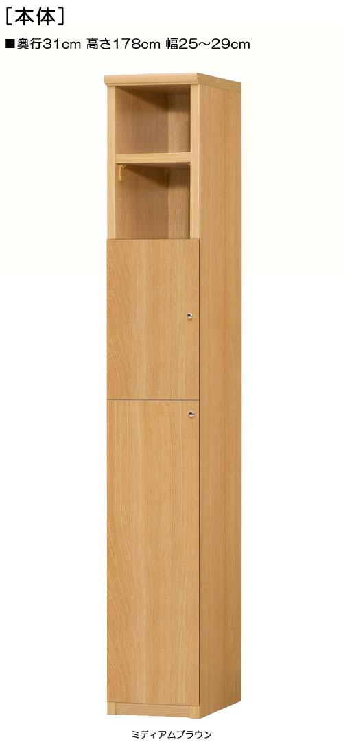 【期間限定ポイント5倍 8/6まで】扉付キッチン隙間収納高さ178cm幅25~29cm奥行31cm厚棚板(耐荷重30Kg)上下片開き 扉高さ127.3cm 扉付応接間本棚