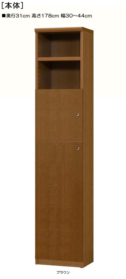 扉付キッチン棚高さ178cm幅30~44cm奥行31cm厚棚板(耐荷重30Kg)上下片開き 扉高さ127.3cm 扉付図書室棚 キッチン棚
