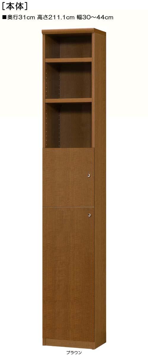 扉付壁面書庫高さ211.1cm幅30~44cm奥行31cm厚棚板(棚板厚み2.5cm)上下片開き 扉高さ127.3cm 扉付和室ラック 壁面書庫
