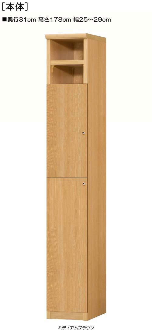 扉付キッチン隙間収納高さ178cm幅25~29cm奥行31cm厚棚板(耐荷重30Kg)上下片開き 扉高さ142.2cm 扉付屋根裏部屋シェルフ キッチン隙間収納