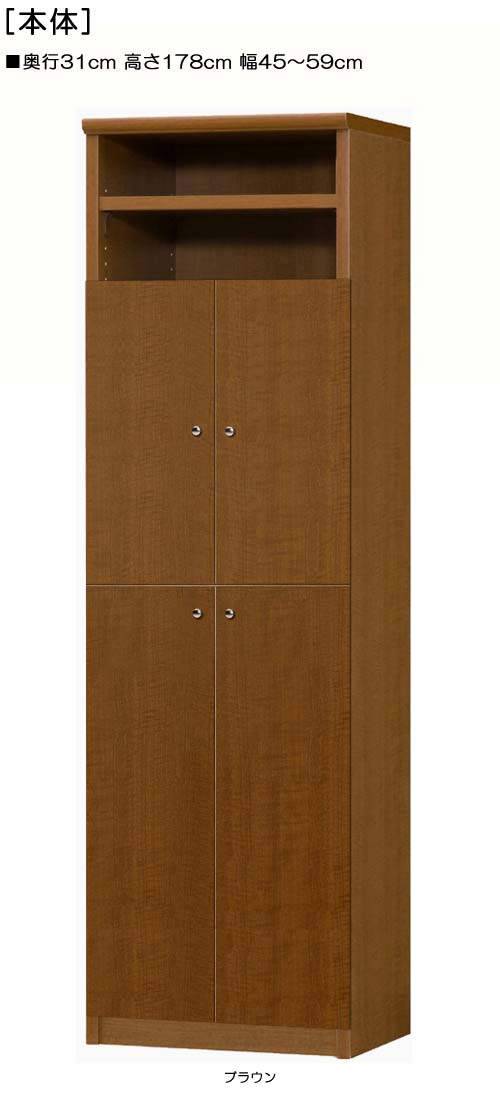 扉付キッチン棚高さ178cm幅45~59cm奥行31cm厚棚板(耐荷重30Kg)上下共両開き 扉高さ142.2cm 扉付廊下棚 キッチン棚