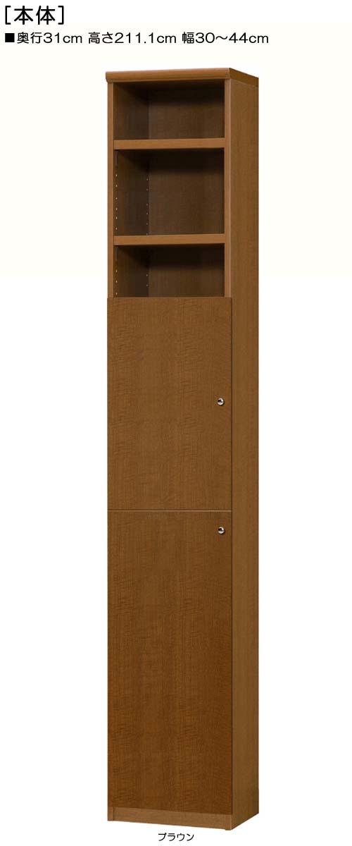 扉付壁面書庫高さ211.1cm幅30~44cm奥行31cm厚棚板(耐荷重30Kg)上下片開き 扉高さ142.2cm 扉付玄関ラック 壁面書庫