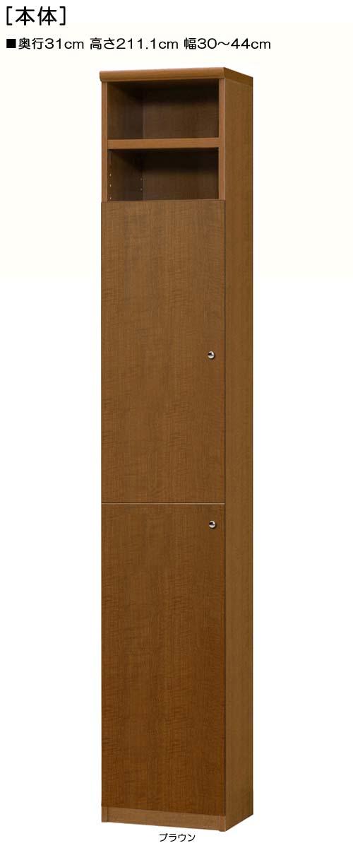 扉付壁面書庫高さ211.1cm幅30~44cm奥行31cm厚棚板(耐荷重30Kg)上下片開き 扉高さ170.2cm 扉付居間シェルフ 壁面書庫