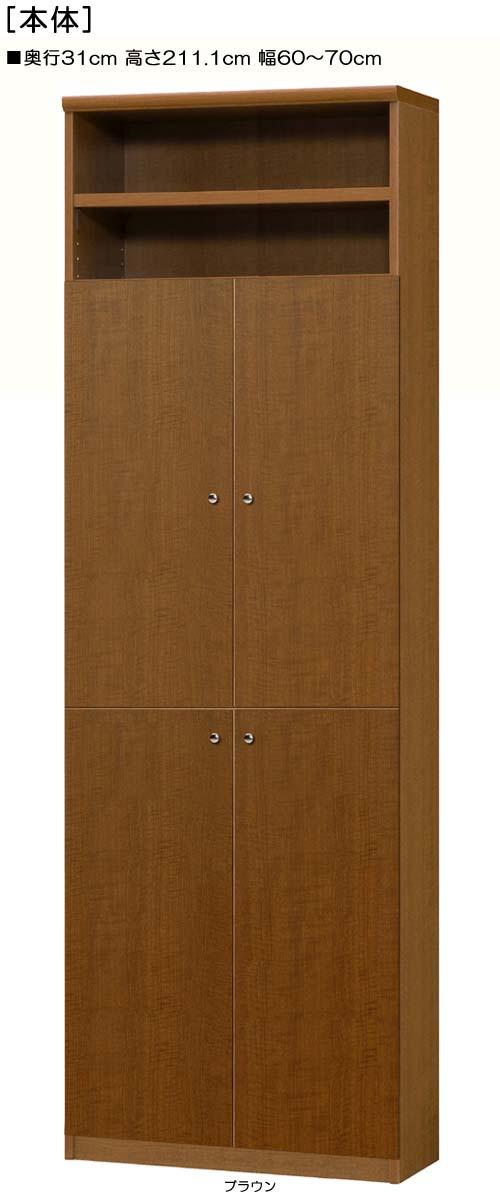 扉付壁面書庫高さ211.1cm幅60~70cm奥行31cm厚棚板(棚板厚み2.5cm)上下共両開き 扉高さ170.2cm 扉付リビングラック 壁面書庫
