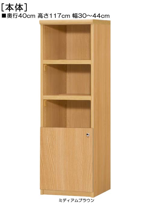 扉付扉付き木製シューズボックス高さ117cm幅30~44cm奥行40cm厚棚板(棚板厚み2.5cm)片開き 扉高さ41.5cm 扉付デスク周りラック 扉付き木製シューズボックス