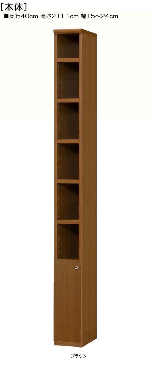 扉付ランドリー収納棚高さ211.1cm幅15~24cm奥行40cm厚棚板(棚板厚み2.5cm)片開き 扉高さ52.5cm 扉付オフィス家具 ランドリー収納棚