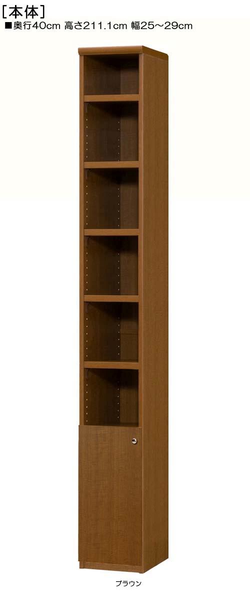 扉付ランドリー収納棚高さ211.1cm幅25~29cm奥行40cm厚棚板(耐荷重30Kg)片開き 扉高さ52.5cm 扉付書斎ラック ランドリー収納棚