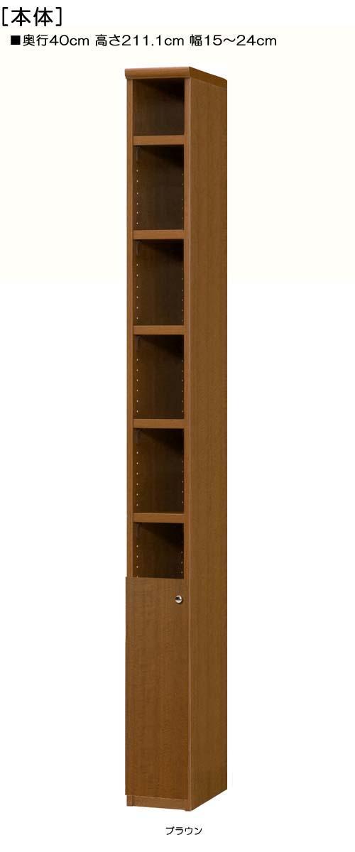 扉付ランドリー収納棚高さ211.1cm幅15~24cm奥行40cm厚棚板(棚板厚み2.5cm)片開き 扉高さ62.6cm 扉付納戸ボード ランドリー収納棚