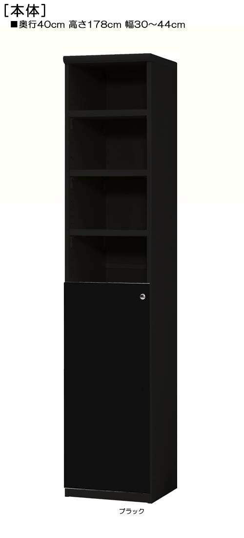 扉付ランドリー収納棚高さ178cm幅30~44cm奥行40cm厚棚板(耐荷重30Kg)片開き 扉高さ80.8cm 扉付応接間本棚 ランドリー収納棚