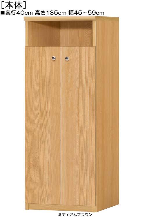 扉付頑丈シェルフ高さ135cm幅45~59cm奥行40cm厚棚板(棚板厚み2.5cm)両開き 扉高さ109.5cm 扉付オフィスラック 頑丈シェルフ