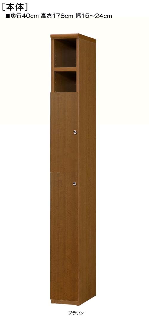 扉付ランドリー収納棚高さ178cm幅15~24cm奥行40cm厚棚板(耐荷重30Kg)上下片開き 扉高さ127.3cm 扉付ベッドルームシェルフ ランドリー収納棚