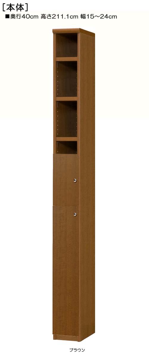 扉付ランドリー収納棚高さ211.1cm幅15~24cm奥行40cm厚棚板(耐荷重30Kg)上下片開き 扉高さ127.3cm 扉付洗面所棚 ランドリー収納棚