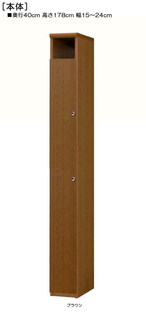 扉付ランドリー収納棚高さ178cm幅15~24cm奥行40cm厚棚板(耐荷重30Kg)上下片開き 扉高さ142.2cm 扉付洗面所棚 ランドリー収納棚
