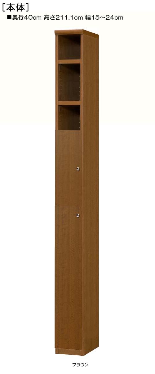 扉付ランドリー収納棚高さ211.1cm幅15~24cm奥行40cm厚棚板(耐荷重30Kg)上下片開き 扉高さ142.2cm 扉付待合室ラック ランドリー収納棚