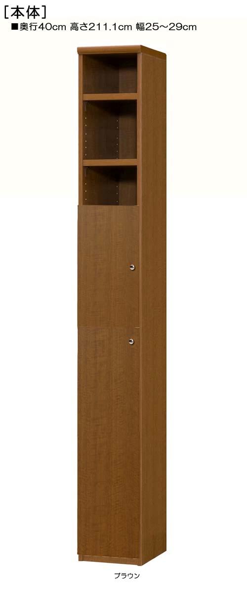 扉付ランドリー収納棚高さ211.1cm幅25~29cm奥行40cm厚棚板(耐荷重30Kg)上下片開き 扉高さ142.2cm 扉付キッチンラック ランドリー収納棚