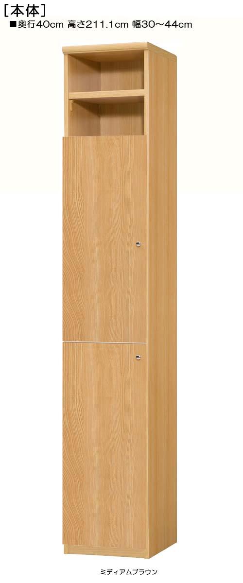扉付ランドリー収納棚高さ211.1cm幅30~44cm奥行40cm厚棚板(耐荷重30Kg)上下片開き 扉高さ170.2cm 扉付洗面所シェルフ ランドリー収納棚