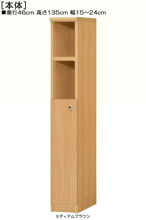 扉付隙間収納高さ135cm幅15~24cm奥行46cm厚棚板(棚板厚み2.5cm)片開き 扉高さ72.5cm 扉付サニタリボード 隙間収納
