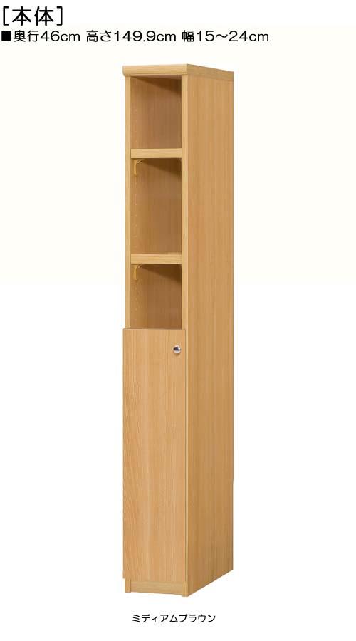 扉付隙間収納高さ149.9cm幅15~24cm奥行46cm厚棚板(耐荷重30Kg)片開き 扉高さ72.5cm 扉付応接間本棚 隙間収納
