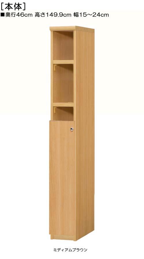 扉付隙間収納高さ149.9cm幅15~24cm奥行46cm厚棚板(棚板厚み2.5cm)片開き 扉高さ80.8cm 扉付応接間ラック 隙間収納