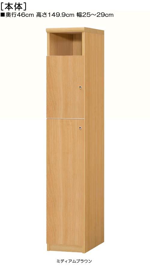 扉付壁収納高さ149.9cm幅25~29cm奥行46cm厚棚板(棚板厚み2.5cm)上下片開き 扉高さ127.3cm 扉付図書コーナーラック 壁収納