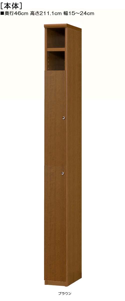 扉付隙間収納高さ211.1cm幅15~24cm奥行46cm厚棚板(棚板厚み2.5cm)上下片開き 扉高さ170.2cm 扉付集会所ラック 隙間収納
