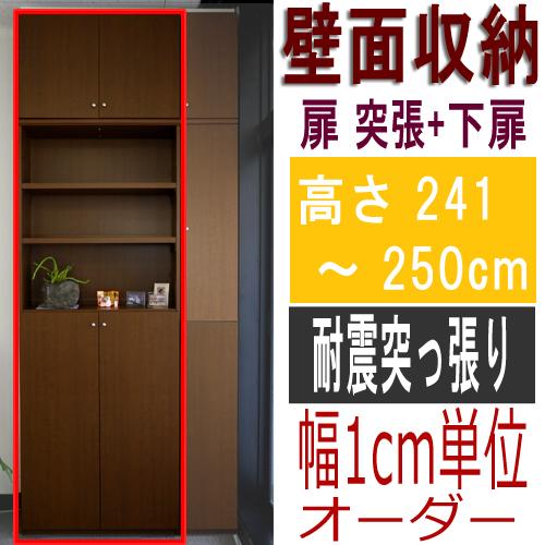 【期間限定ポイント5倍 8/20まで】厚型下扉付書庫 高さ241~250cm幅60~70cm奥行40cm 本棚大収納きれいに 日本製 標準棚板(厚さ1.7cm)